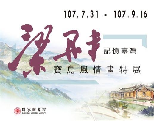 本館推出「記憶臺灣—梁丹丰寶島風情畫特展」