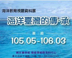 「傳.承」在海洋臺灣的故事