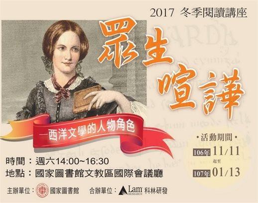 106年冬季閱讀講座『眾生喧譁─西洋文學的人物角色』,歡迎報名參加!