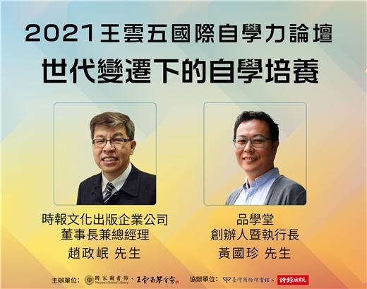 2021王雲五國際自學力論壇