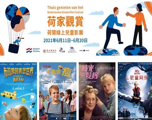 國家圖書館與荷蘭在台辦事處攜手推出2021年「荷家觀賞—荷蘭線上兒童影展」