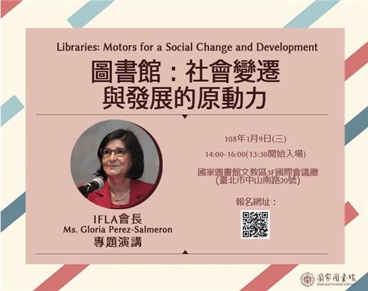 IFLA會長Ms. Gloria Perez-Salmeron專題演講