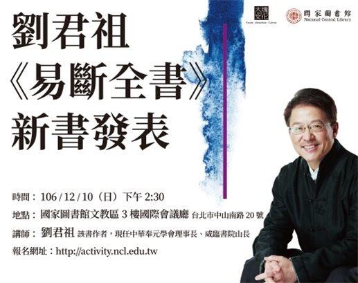 易學大師劉君祖之《易斷全書》新書發表暨主題講座,歡迎參加。