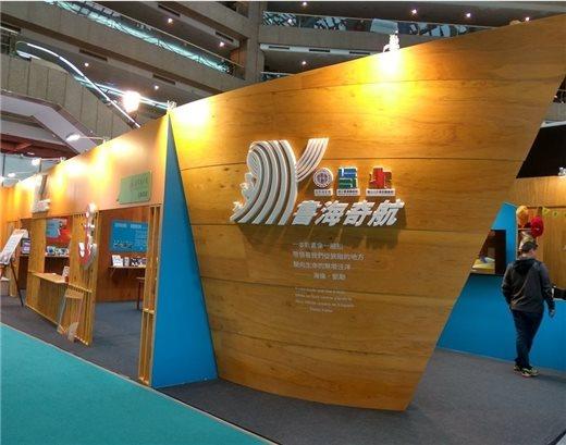 書海奇航──「台北國際書展」國立圖書館三館聯展