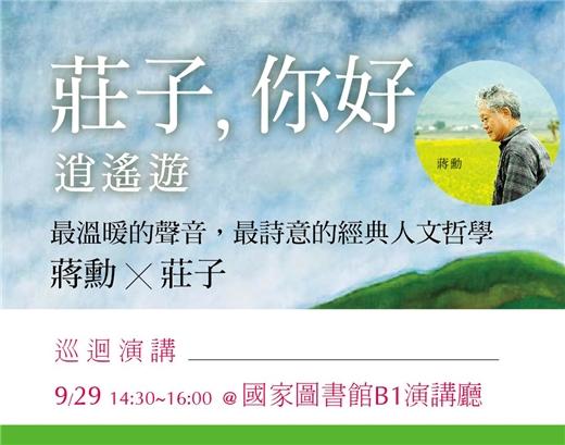 歡迎參加蔣勳《莊子,你好:逍遙遊》新書巡迴講座