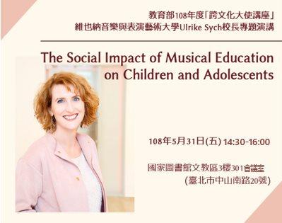 教育部 108年度「跨文化大使講座」-維也納音樂與表演藝術大學Ulrike Sych校長專題演講