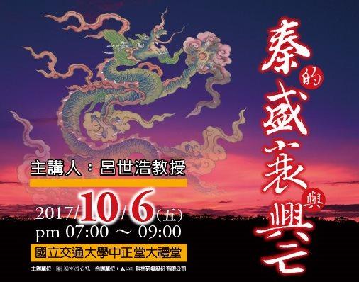 大師講座(新竹場)~呂世浩助理教授主講「秦的盛衰與興亡」歡迎參加!