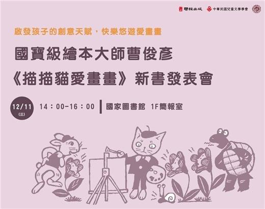 啟發孩子的創意天賦,快樂悠遊愛畫畫  繪本老頑童曹俊彥老師《描描貓愛畫畫》新書發表會