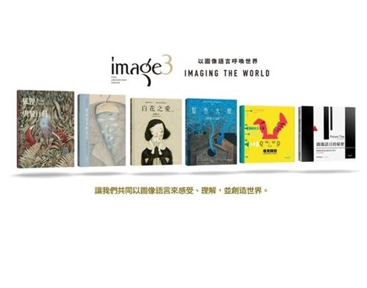 《image3》以圖像語言呼喚世界暨圖畫書裡的典故講座