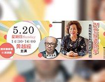 《21世紀婆媳學:黃越綏解答新世代婆媳問題》講座