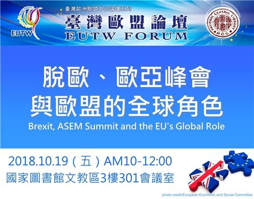 「2018年第5次臺灣歐盟論壇」將於10月17日於本館舉行,歡迎踴躍參加!