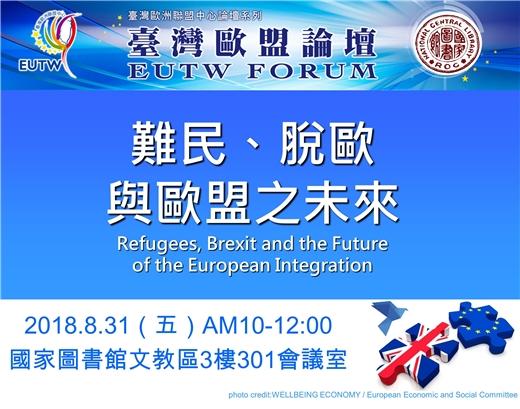 「2018年第4次臺灣歐盟論壇」將於8月31日於本館舉行,歡迎踴躍參加!