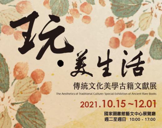 「藝」起振興—「玩.美生活」傳統文化美學古籍文獻展於國家圖書館展出