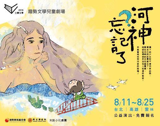 歡迎參加「2018趨勢文學兒童劇場─河神忘記了」戲劇演出活動