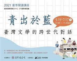 2021年夏季閱讀講座「青出於藍──臺灣文學的跨世代對話」
