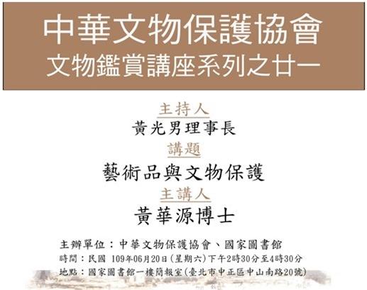 文物鑑賞講座系列之二十一「藝術品與文物保護」