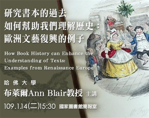 研究書本的過去如何幫助我們理解歷史:歐洲文藝復興的例子