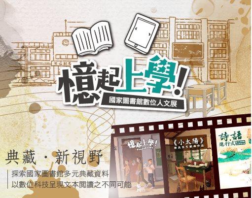 國家圖書館邀您來台北國際書展「憶起上學!」