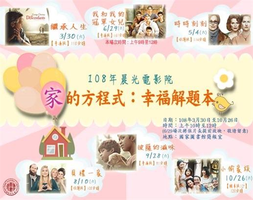 108年晨光電影院「家的方程式:幸福解題本」