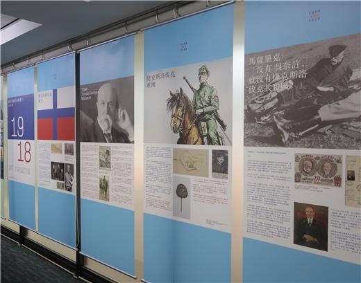 捷克斯洛伐克建國百年特展