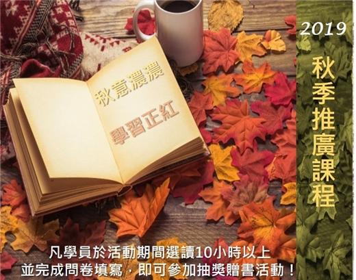秋意濃濃 學習正紅-秋季數位學習推廣課程來囉!