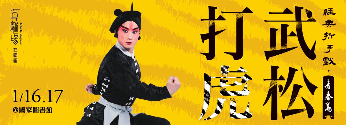歡迎報名真劇場@國圖 經典折子戲.青春篇