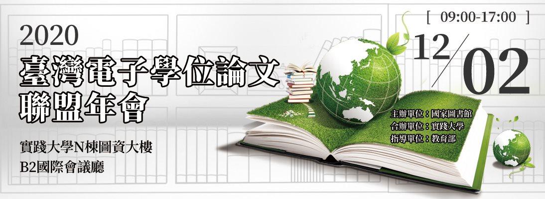 2020 臺灣電子學位論文聯盟年會