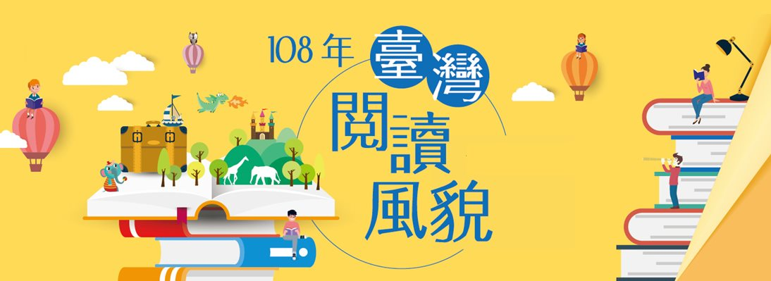 108年臺灣閱讀風貌發布