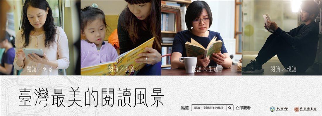 閱讀 ‧ 臺灣最美的風景!!!