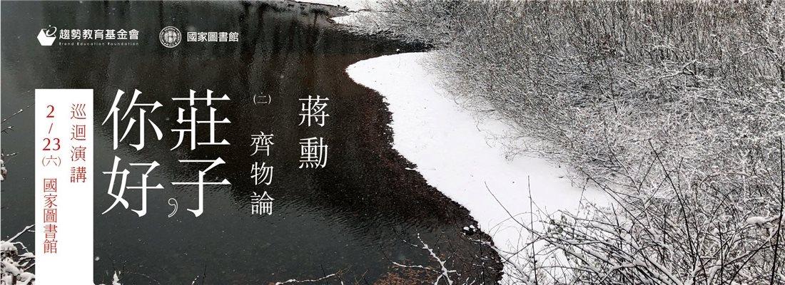 歡迎報名蔣勳《莊子,你好:齊物論》講座