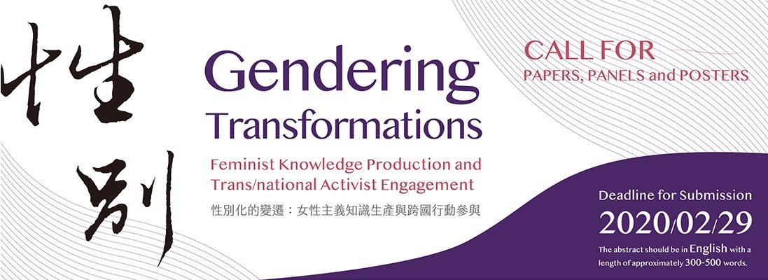 性別化的變遷:女性主義知識生產與跨國行動參與
