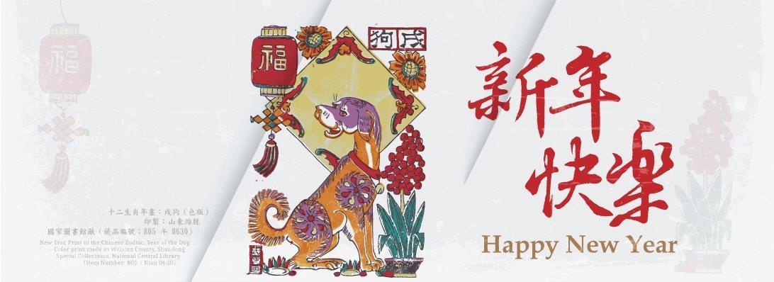 新年快樂~2018 汪汪年國圖祝大家好運旺旺來!!!