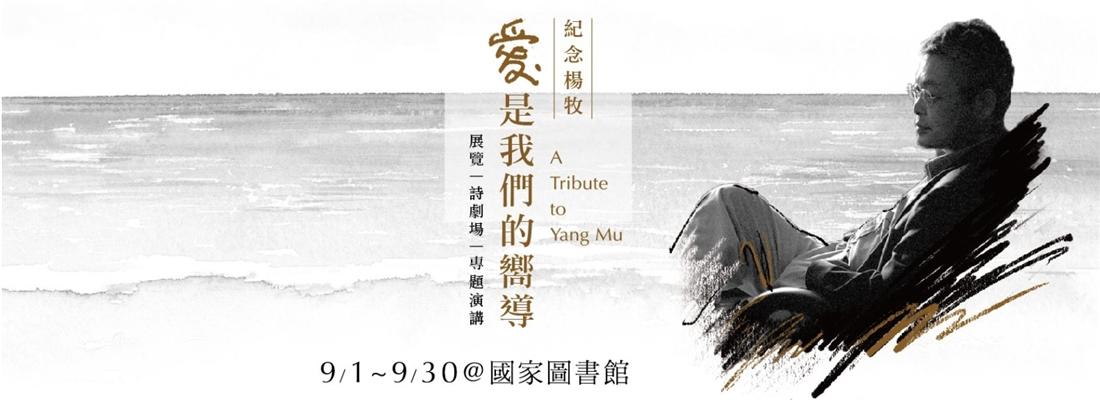 紀念楊牧 詩劇場:愛是我們的嚮導
