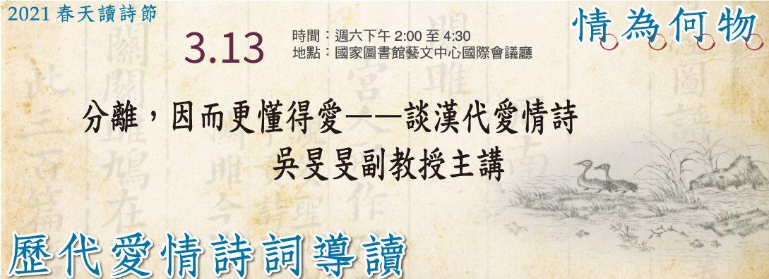 2021春天讀詩節「情為何物──歷代愛情詩詞導讀」第2場吳旻旻副教授主講「分離,因而更懂得愛——談漢代愛情詩」