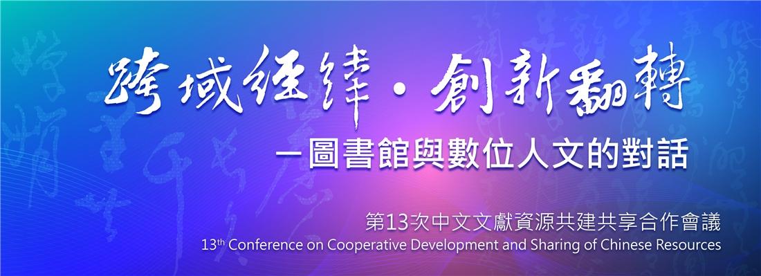 第13次中文文獻資源共建共享合作會議-跨域經緯。創新翻轉---圖書館與數位人文的對話