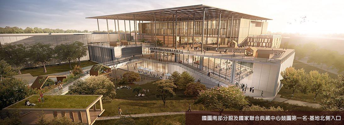 國圖南部分館及國家聯合典藏中心競圖第一名-基地北側入口