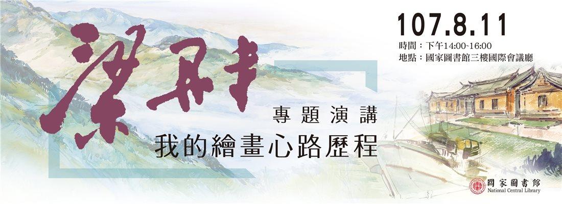 歡迎參加記憶臺灣—梁丹丰寶島風情畫特展!!!