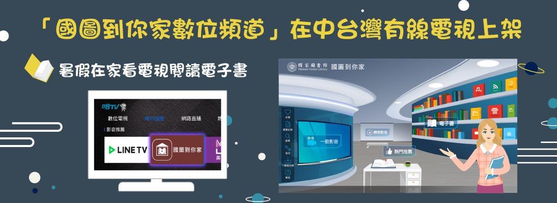 暑假在家看電視閱讀電子書 「圖書館到你家數位頻道」 在中臺灣有線電視上架!