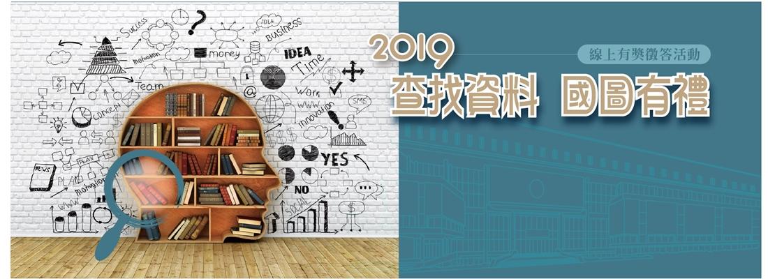 2019國家圖書館查找資料國圖有禮線上系統有獎徵答活動