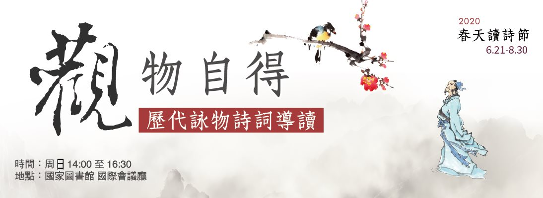 2020 Spring Poems Reading Festival-Observe things to Learn - Chinese Yongwu Poems Through the Ages