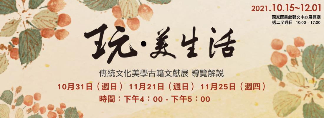國圖推出「玩.美生活」傳統文化美學古籍文獻展導覽