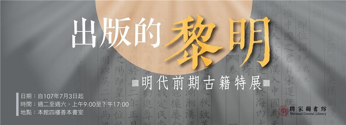 歡迎蒞館參觀【出版的黎明——明代前期古籍特展】