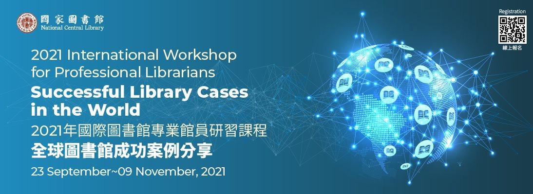 2021年國際圖書館專業館員研習會:全球圖書館成功案例分享