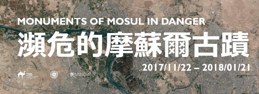 歡迎參觀瀕危的摩蘇爾古蹟》特展、演講、導覽~