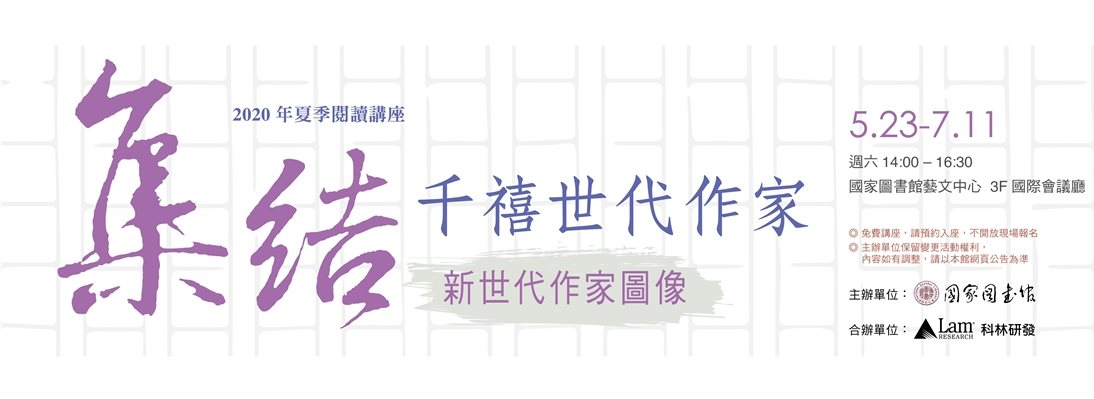 2020 Summer Lecture Series:Assemblage: Taiwan Millennial Writers