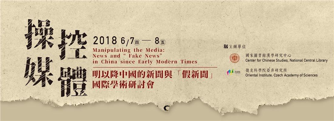 「操控媒體:明以降中國的新聞與『假新聞』」國際學術研討會