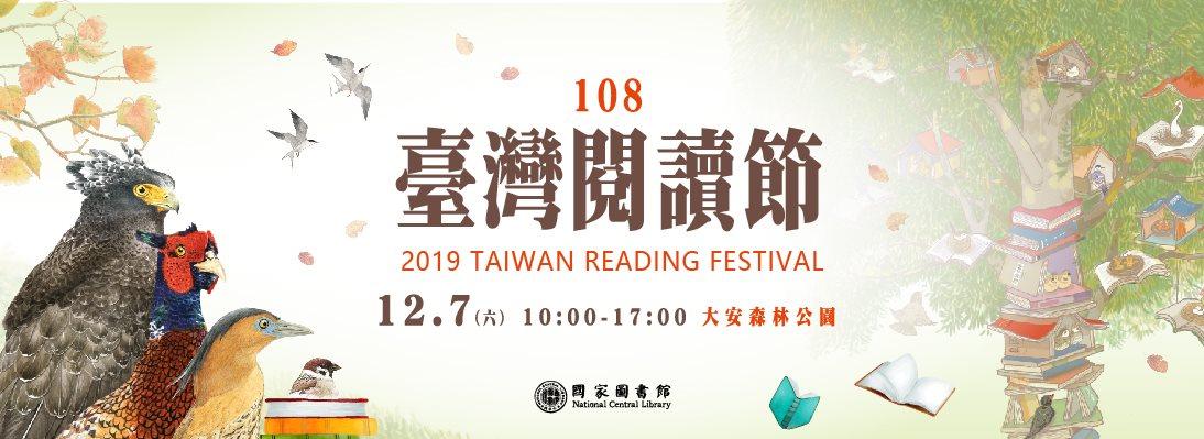 108年臺灣閱讀節-漫步森林趣-自然野趣DIY(親子活動)