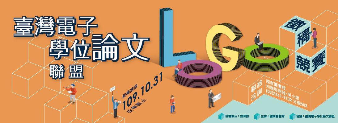 「臺灣電子學位論文聯盟LOGO徵稿競賽」開始囉,等你來投稿!