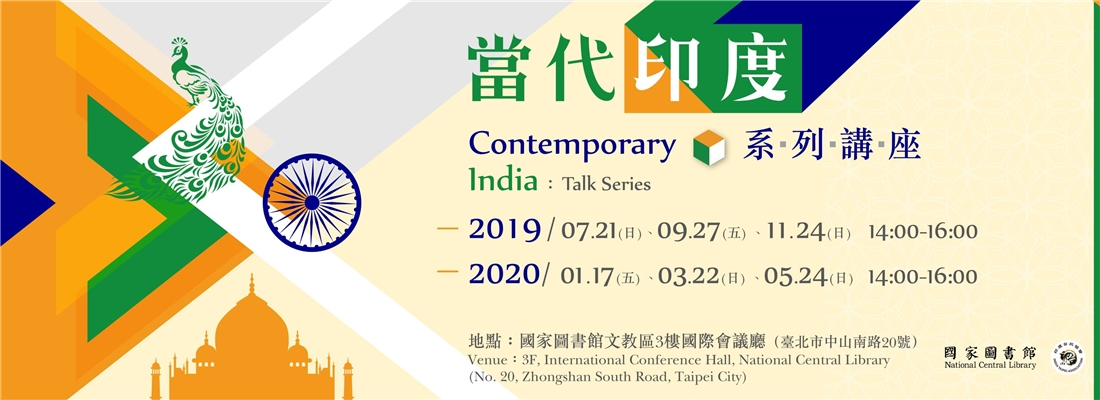 當代印度系列講座 Contemporary India: Talk Series