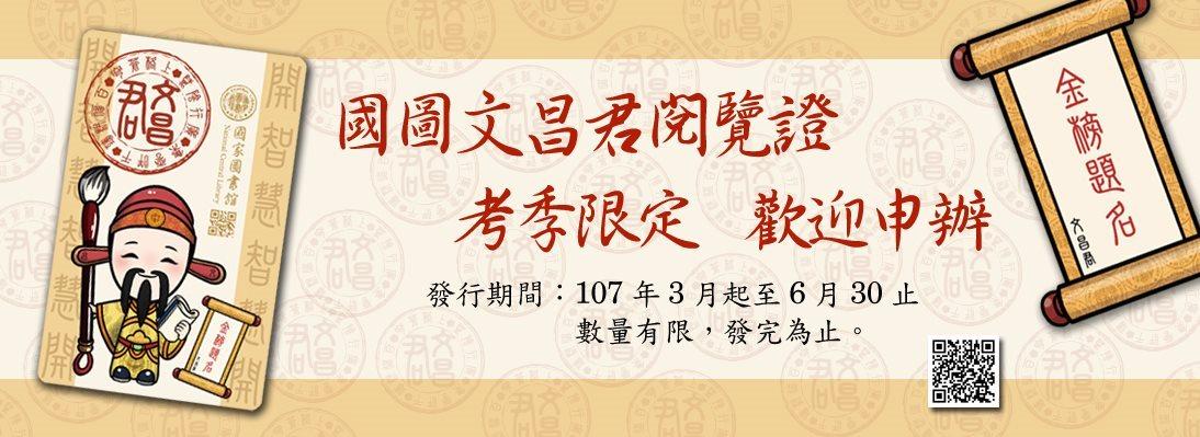 國圖文昌君閱覽證,即日起至6月底止開放申請